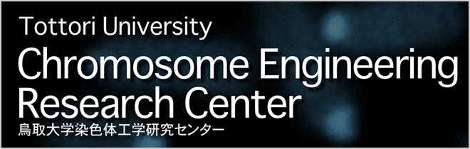 鳥取大学染色体工学研究センター