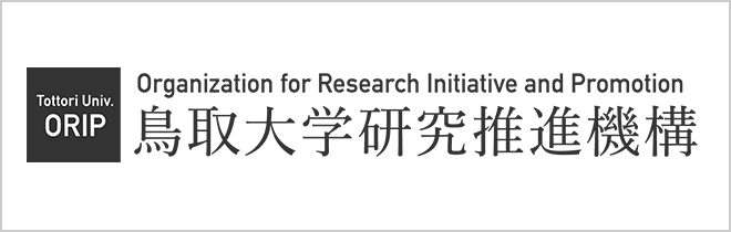 鳥取大学研究推進機構