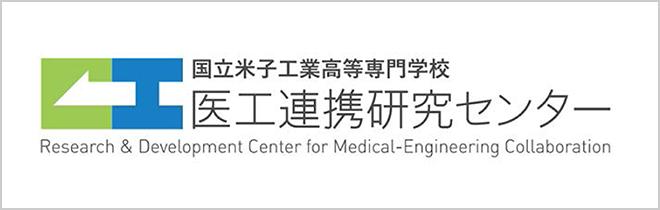国立米子工業高等専門学校 医工連携研究センター
