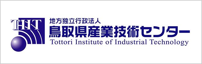 地方独立行政法人 鳥取県産業技術センター